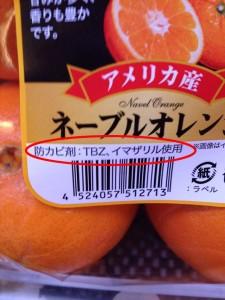 防カビ剤オレンジ