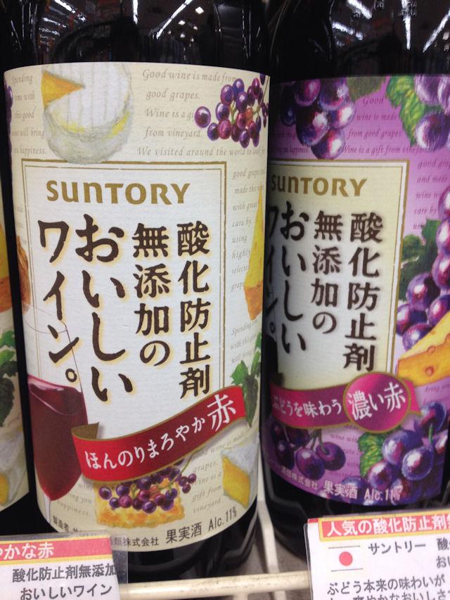 酸化防止剤不使用ワイン
