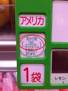 防カビ剤レモン