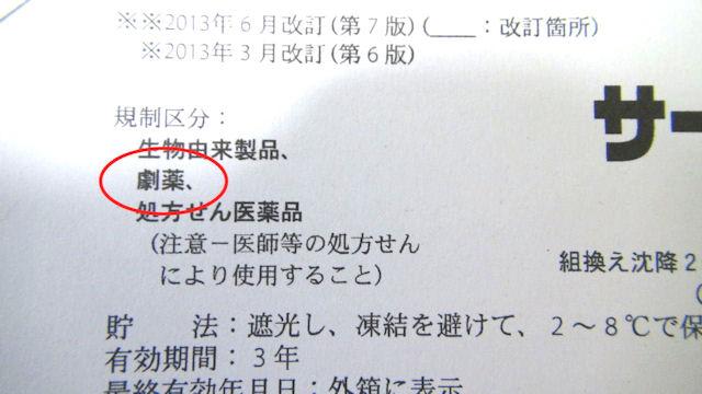 医薬品添付文書(HPV)