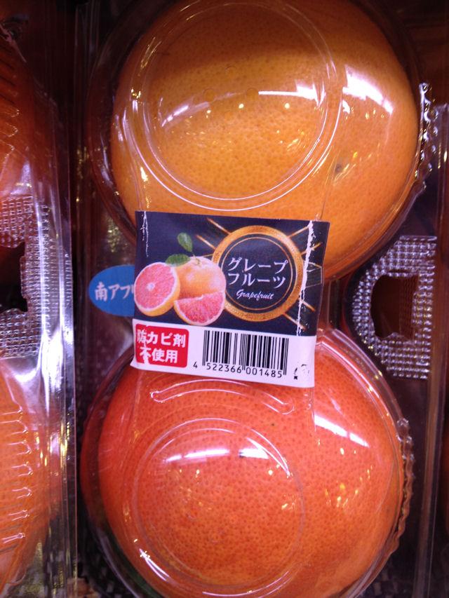 防カビ剤不使用グレープフルーツ